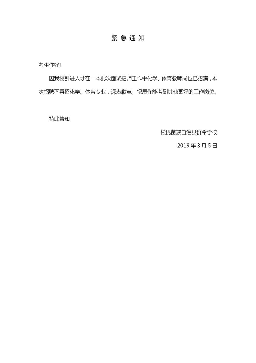 紧 急 通 知_01.png