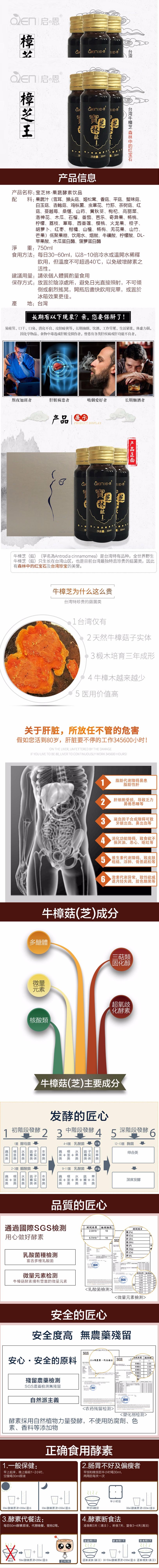 台湾寳芝林酵素液30ml(去广告.jpg