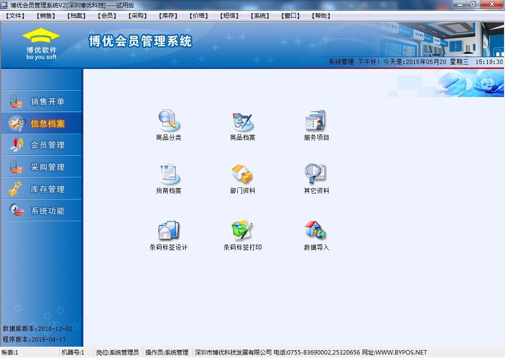 信息档案.jpg