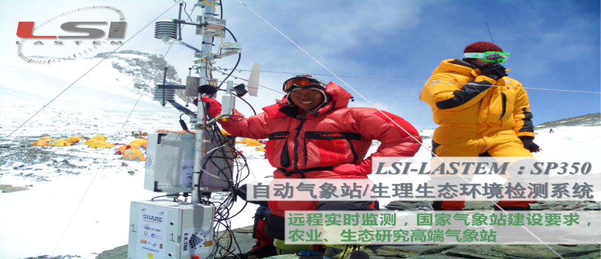 LSI气象站-2.png