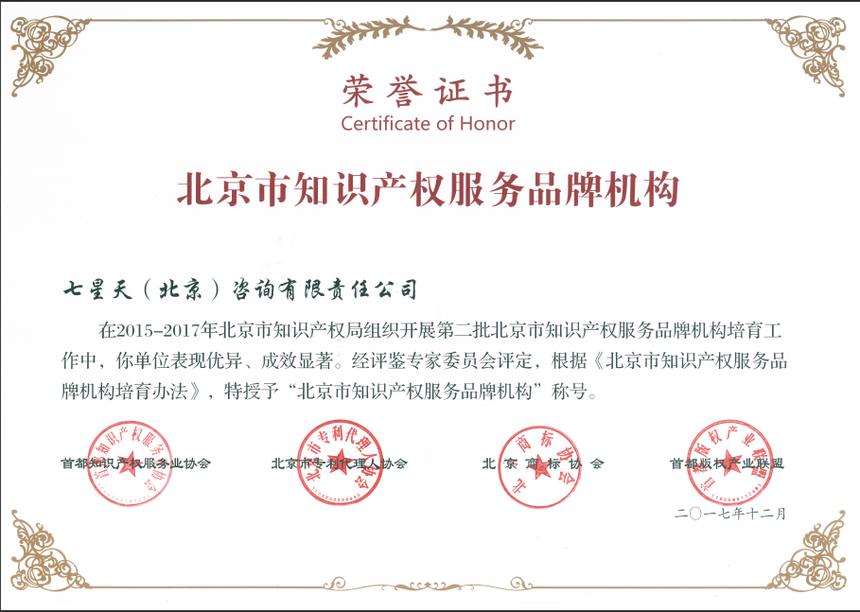 第二批北京市知识产权服务品牌机构证书.png