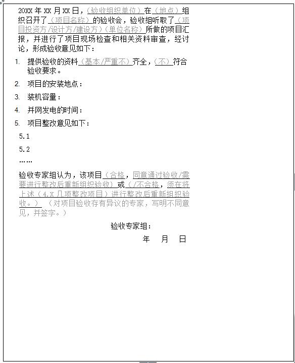 圖8.png
