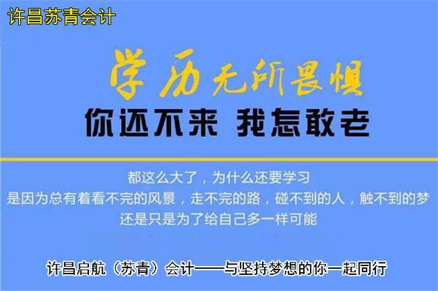 河南学历教育服务平台就选许昌苏青会计