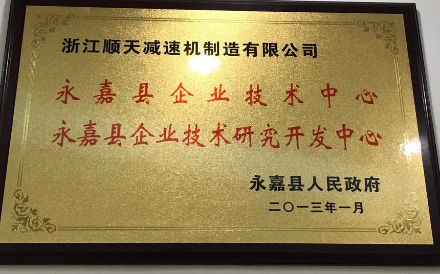 县企业技术中心、技术研究开发中心.jpg