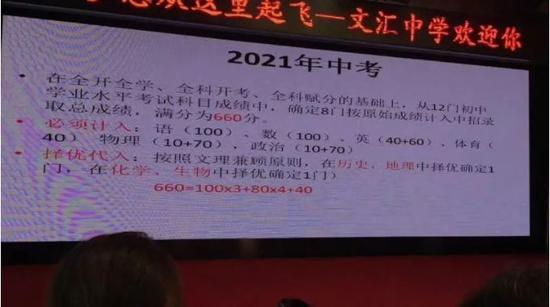 网传北京新中考改革图片
