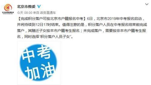 北京市教育委员会官方微博截图