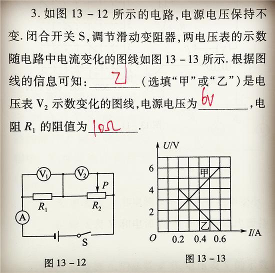 记住两种方法 瞬间解决此类中考物理电学难题_271初中