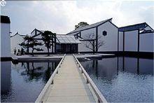 苏州博物馆-贝聿铭