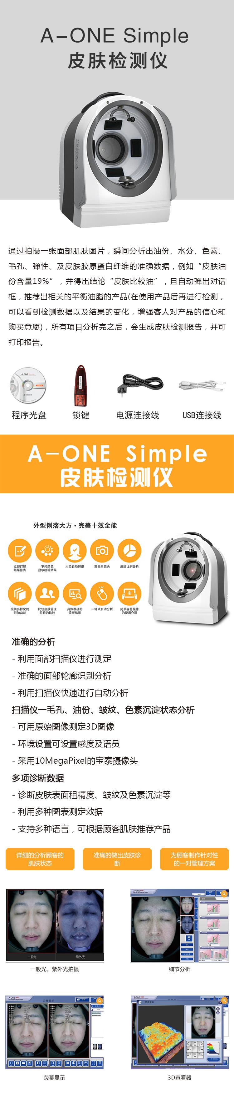 A-ONE Smart 皮肤检测仪详情.png