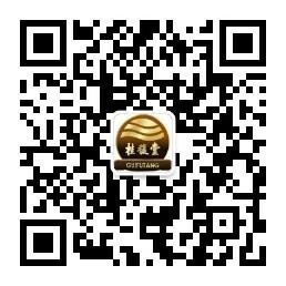 桂馥堂公众号.jpg