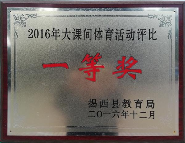 大课间一等奖(副本.jpg