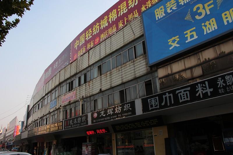 3-中国轻纺城棉混纺市场_副本.jpg