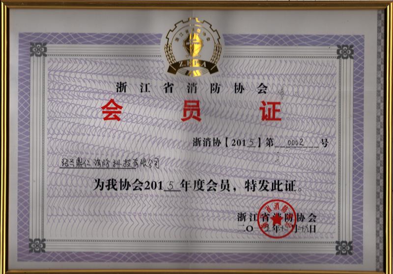 会员证书.png