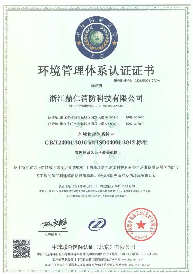 环境管理体系认证证书-中文.jpg