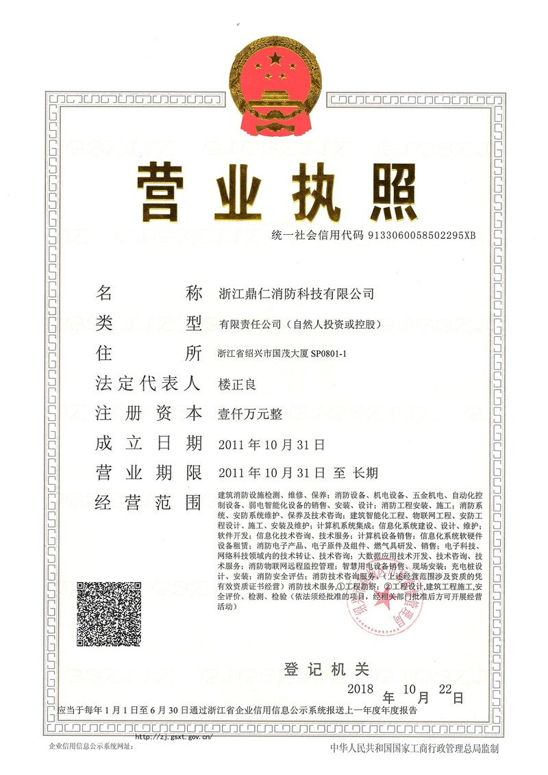 万博maxbetx官网app万博max手机登录版科技营业执照(正本).jpg