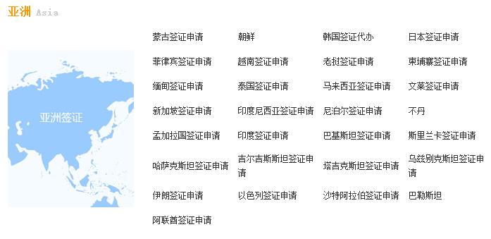 亚洲签证总汇.png