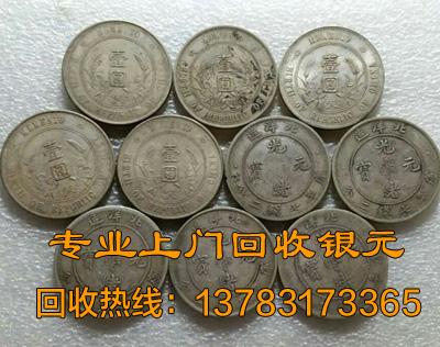 洛阳银元回收,公司新闻,专业上门回收银元  银元宝