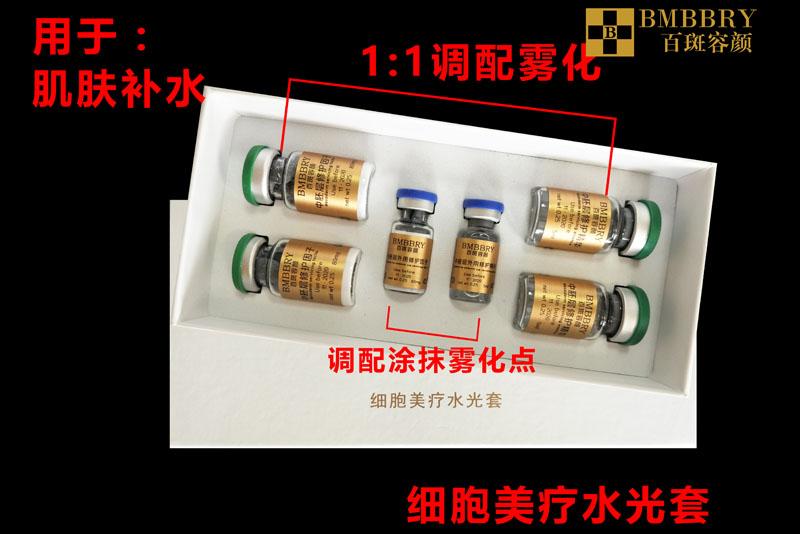 细胞美疗水光套.jpg