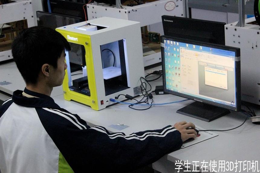 3D打印技术专业招生简章