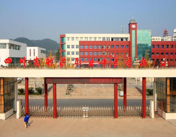 射洪职业学校