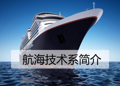 航海技术专业
