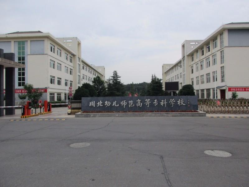 川北幼师高等专科学校