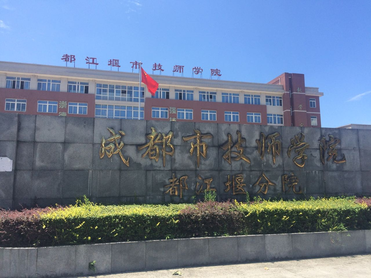 成都市技师学院都江堰分院
