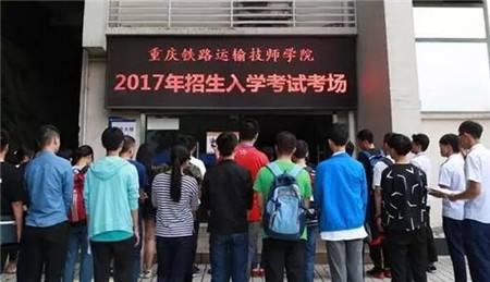 重庆铁路运输高级技工校