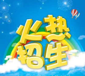 四川职业教育学校招生信息网