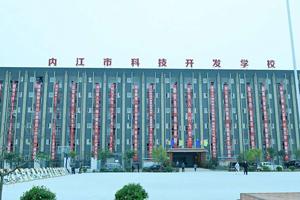 内江市科技开发学校2018年招生简介
