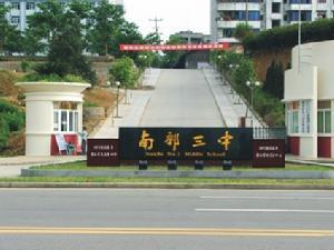 南部县职业技术学校图片