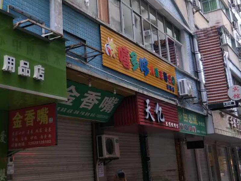 嘻多哆儿童乐园·四川·广元2店.jpg
