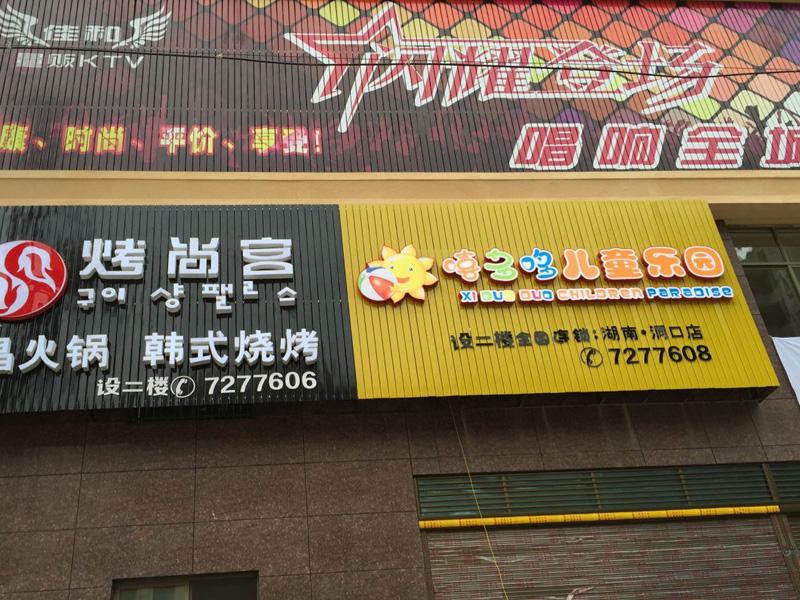 嘻多哆儿童乐园·湖南·洞口二店.jpg