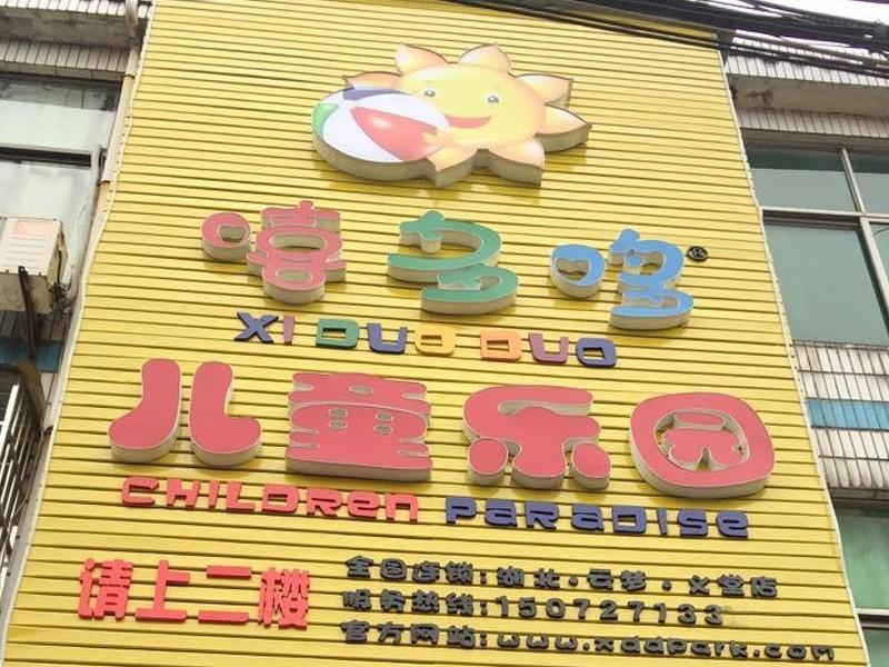 嘻多哆儿童乐园·湖北·义堂店.jpg