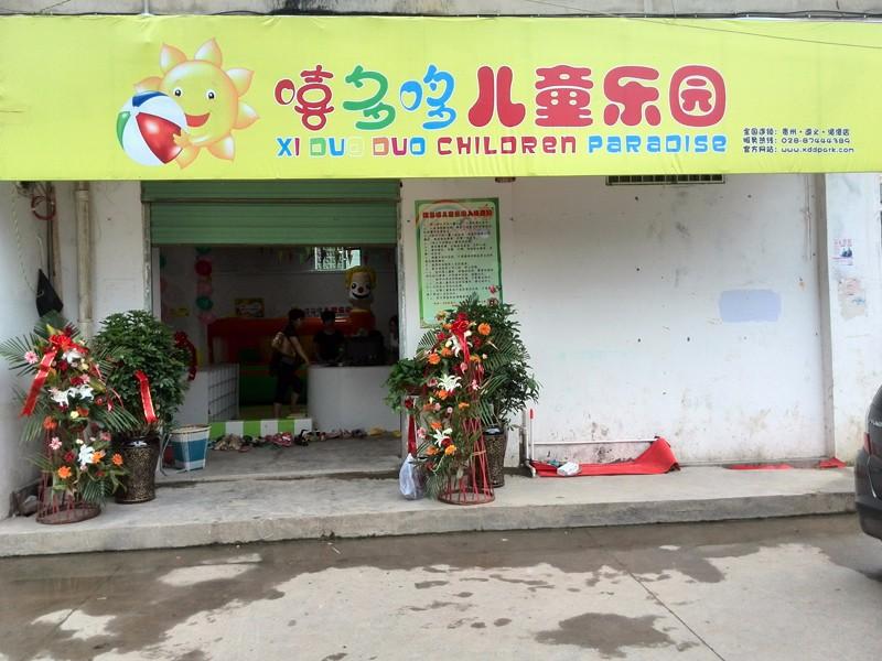 嘻多哆儿童乐园·贵州·湄潭店.jpg