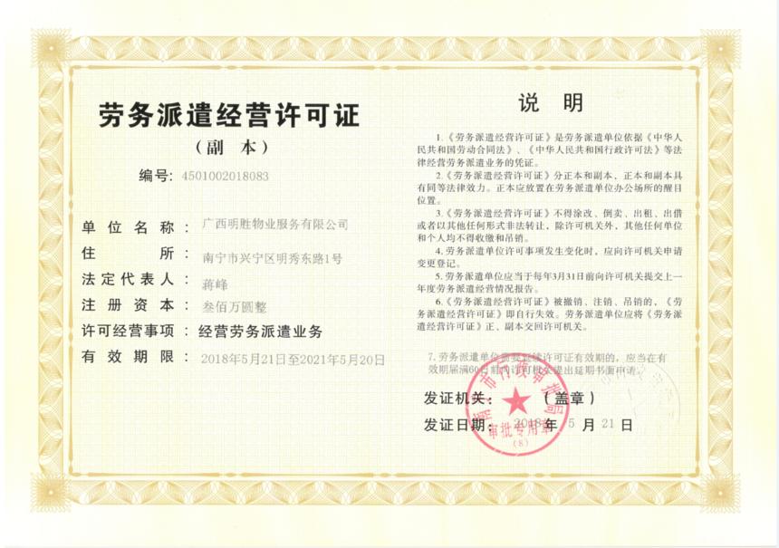 劳务派遣许可证.png