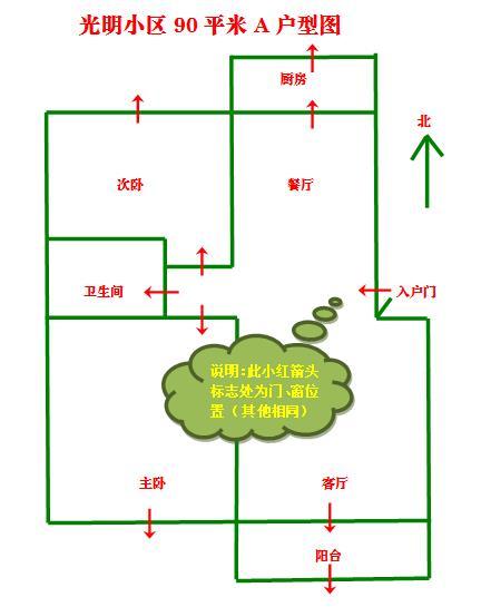 光明小区90㎡A户型图02.jpg