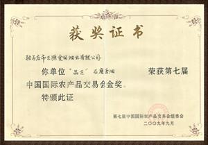 1-2009金奖_副本.jpg