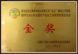 3-2011年金奖_副本.jpg