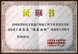 5-老字号证书1_副本_副本.jpg