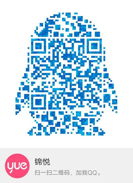 锦悦QQ二维码.jpg