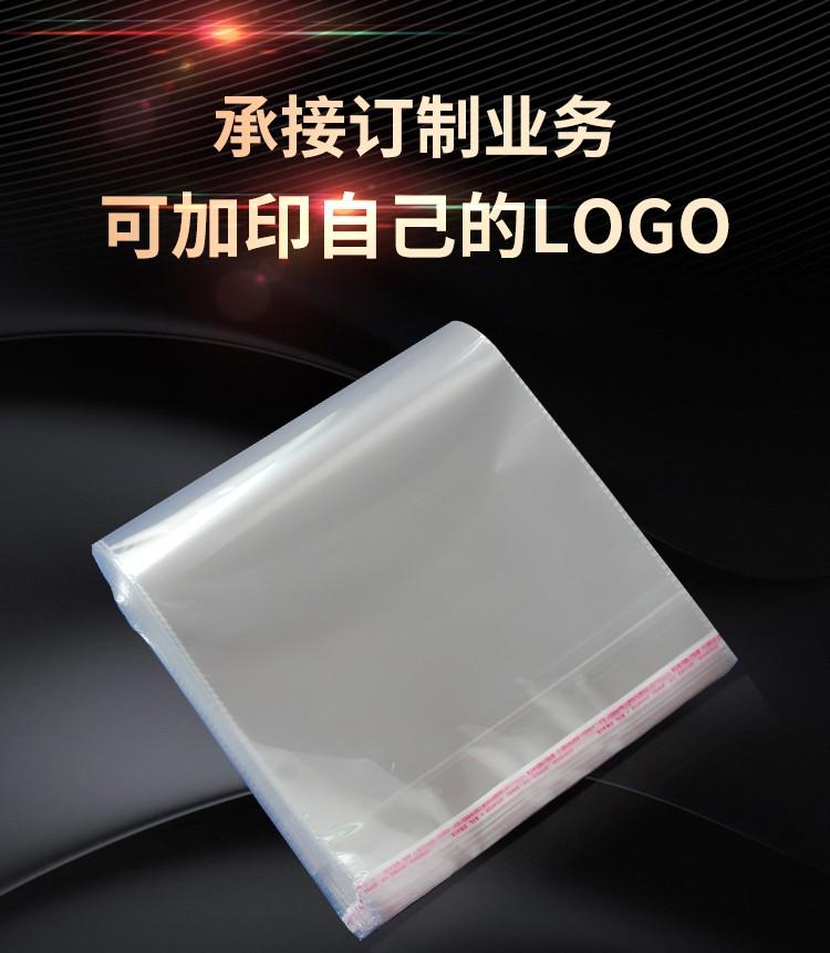opp袋子不干胶透明自粘袋衬衫衣服包装自封塑料袋可定制