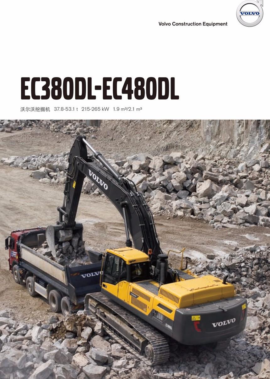 EC480DL-1.jpg