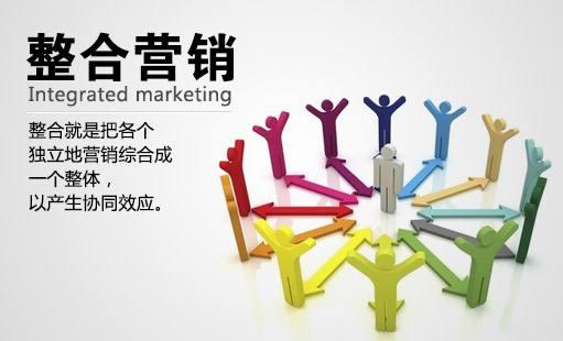网络整合营销