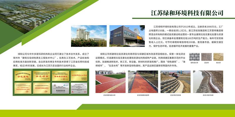 3绿和环境1-2800X1400mm_副本.jpg