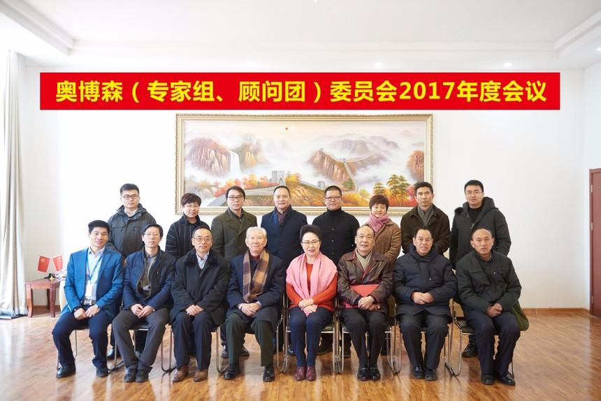 奧博森(專家組、顧問團)委員會2017年度會議.jpg