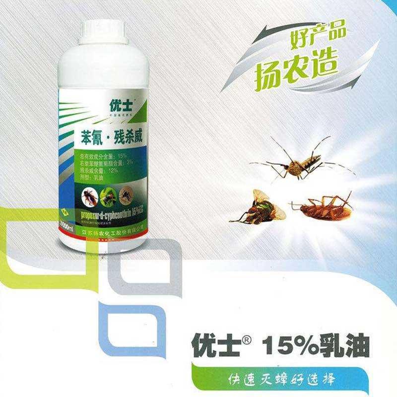 重庆杀虫-国产优士乳油剂