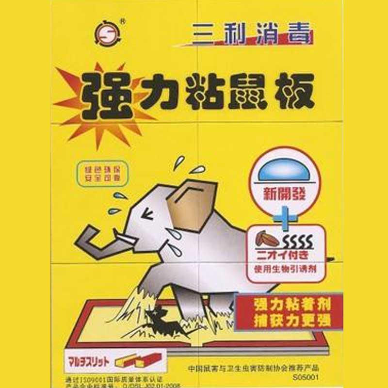 重庆灭鼠-三利硬粘鼠板