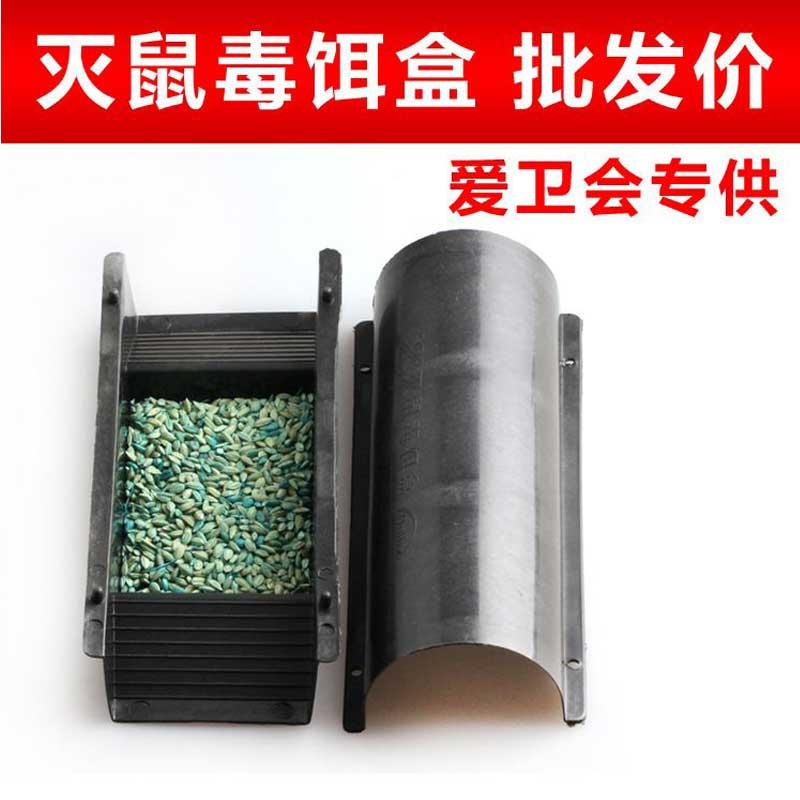 重慶滅鼠藥投放專用盒
