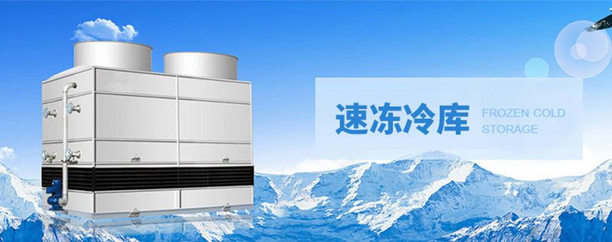 贵州速冻冷库